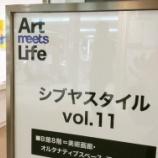 『きかっけを積み重ねていくということ:渋谷スタイルをみて』の画像