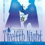 『戸田市民劇団ONE公演「十二夜」 6月4日(日)15時開演』の画像