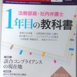 『雑誌「ビジネス法務」6月号におきまして、論稿を掲載いただきました。』の画像