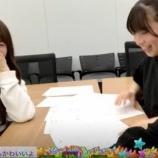『カップル誕生!?日向坂46加藤史帆と宮田愛萌がガチで両想いに!笑』の画像
