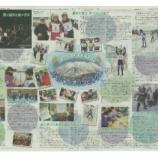 『【熊本】小学生によるSO新聞』の画像