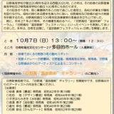 温故創新フェスティバル2018 In日南