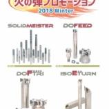 『【キャンペーン】火の弾プロモーション 2018 Winter@㈱タンガロイ【切削工具】』の画像