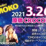 『3月26日(金)原宿クロコダイルにてお待ちしております!』の画像