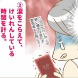 『【熱性けいれん】⑥まとめ(知っておくといいこと)』の画像