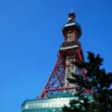 『青空とテレビ塔』の画像