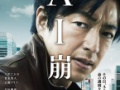 【悲報】日本映画さん、びっくりするくらいダサいタイトルの映画公開へ・・・