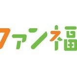 『「フクオカ・ビィーキ」が「ファンファン福岡」にリニューアル!/福岡』の画像