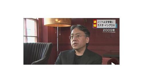 【海外の反応】ノーベル文学賞に日系イギリス人のカズオ・イシグロさん受賞