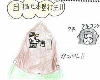 【阪神】佐藤輝明の弟くん「テル兄ちゃんはめっちゃゴリラ(笑い)。」