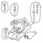 スーパープロ幼児んぎぃちゃん