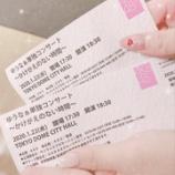 『[イコラブ] 佐竹のん乃「今日はゆうなぁさんの単独コンサートを見に行かせて頂きました…」』の画像