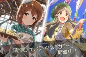【ミリシタ】『新緑フェスティバルガシャ』開催!SSRロコ、SSR雪歩登場!
