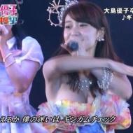【画像】 大島優子 卒業SP生放送でEカップ胸ポロり寸前!!!!! アイドルファンマスター