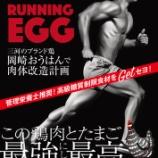『最強で最高の「岡崎おうはん 糖質制限セット」。筋トレするならランニングエッグで上質なタンパク質補給を。』の画像