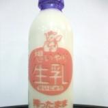 『奇跡の牛乳って、ご存知ですか?』の画像