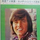 『テレビジョンエイジ 1971年2月号』の画像