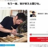 『手が不自由な方への箸続報』の画像