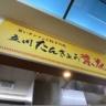 立川たんぎょう菜花@立川(たま館)