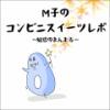 M子のコンビニスイーツレポ〜魅惑のまんまる〜