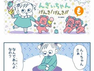 【すくコム連載漫画】んぎぃちゃんもげんき!げんき!!【1/28配信】