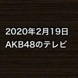 2020年2月19日のAKB48関連のテレビ