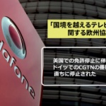 【動画】中国共産党メディア「CGTN」、英国に続きドイツでも放送停止に!