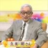 『久米明さん死去、96歳』の画像