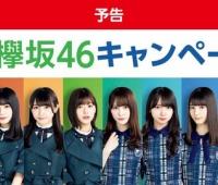 【欅坂46】 ひらがなの衣装の違いはわかるけど漢字はどこが違うんだろう