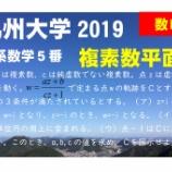 『【数学Ⅲ複素数平面】2019年度九州大学理系数学第5問』の画像