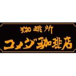 『コメダHD(3543)-三菱UFJ信託銀行(保有株減少)』の画像