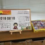 『第47回カタン会/栃ゲ会』の画像