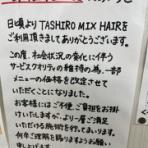 府中調布のBARBER「短髪、メンズショートが得意!」TASHIRO MIX HAIR 武蔵野台白糸台