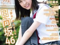 【日向坂46】金ちゃん、ブブカ単独表紙決定!!!