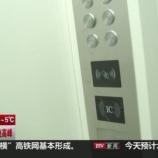 『中国の高層マンションにエレベーターが無く上るのにひと苦労 後で有料エレベーターを設置し感激される』の画像
