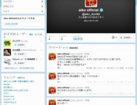 aikoがTwitterを開設!初ツイートが痛すぎるwwwww
