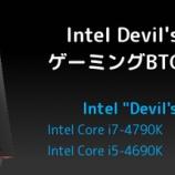 『Devil's Canyon ( Core i7-4790K / Core i5-4690K )搭載ゲーミングBTO PC「OCW-GAMING for 1150DCシリーズ」ご注文受付開始!』の画像