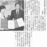 『(読売新聞)お茶の水女子大と理科教育で協定締結 戸田市』の画像