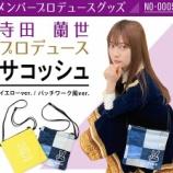 『寺田蘭世プロデュースのグッズがキタアアア!!! このサコッシュいいね!【乃木坂46】』の画像