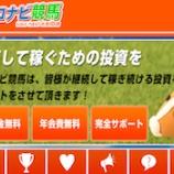 『【リアル口コミ評判】ココナビ競馬(koko navi keiba)』の画像