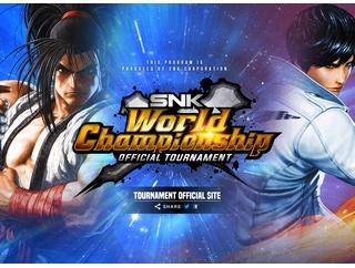 「SNK WORLD CHAMPIONSHIP」公式サイトが公開。海外に居住する選手は賞金受け取りに「興行ビザ」が必要。なお、観光ビザで来日して賞金を受け取ると犯罪になる模様。