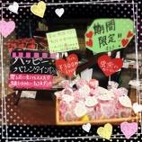 『もうすぐバレンタイン♪【篠崎 ふかさわ歯科クリニック】』の画像