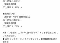 舞木香純と廣瀬なつきの握手会最終参加日・卒業公演日が決定