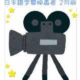 『日本語字幕映画表 2018年2月版追加のご案内』の画像