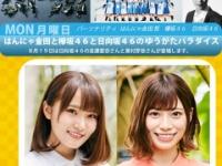 【日向坂46】ゆうパラ 8/19日出演!!まなふぃ、めいめいキターーーー!!!!