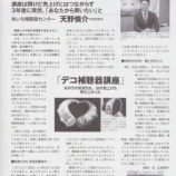 『商業界2019年1月号「ヒット商品、ヒット講座」にて「岡崎まちゼミ」とあいち補聴器センターを紹介頂きました!』の画像