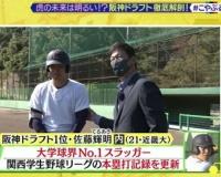 片岡「阪神ルーキー佐藤は1年目から.280 20本やれて二遊間も守れる」