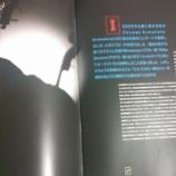 『『STING SYMPHONICITY JAPAN TOUR』@日本武道館』の画像