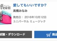 高橋みなみ1stソロアルバム、初日6位発進…