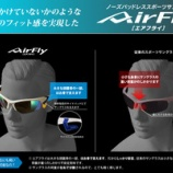 『AirFlay 2017』の画像
